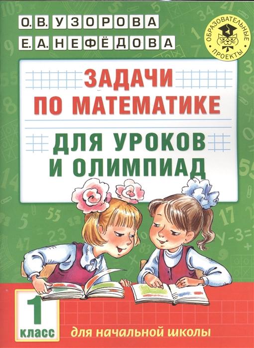 Узорова О., Нефедова Е. Задачи по математике для уроков и олимпиад 1 класс