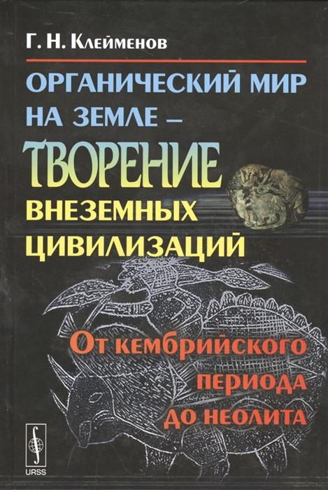 Клейменов Г. Органический мир на Земле - творение внеземных цивилизаций От кембрийского периода до неолита стоимость