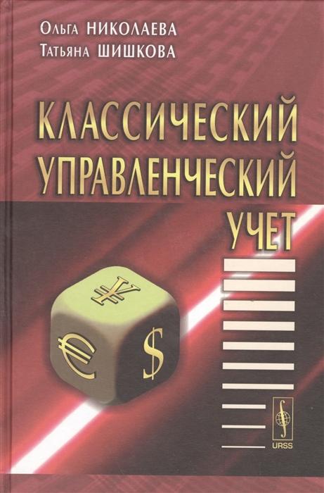 цена Николаева О., Шишкова Т. Классический управленческий учет онлайн в 2017 году