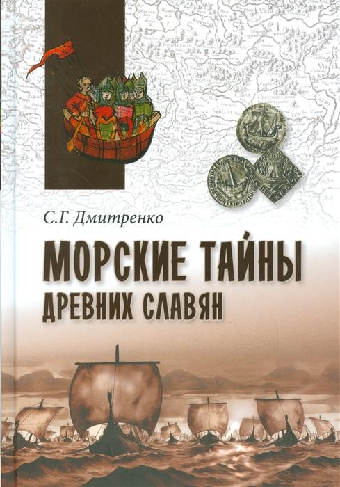 все цены на Дмитренко С. Морские тайны древних славян онлайн
