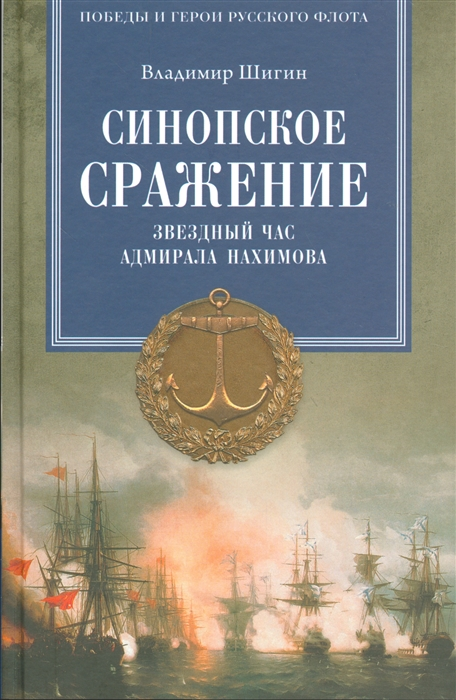 Шигин В. Синопское сражение Звездный час адмирала Нахимова