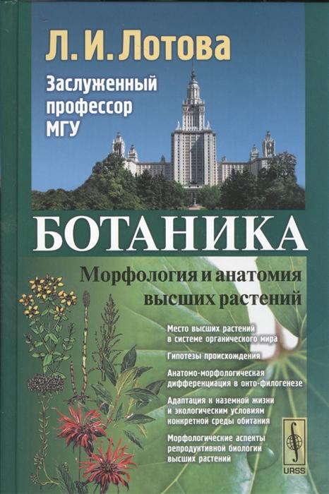 Ботаника Морфология и анатомия высших растений