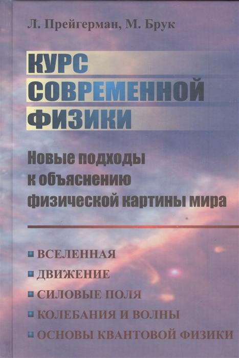 Прейгерман л., Брук М. Курс современной физики Новые подходы к объяснению физической картины мира Вселенная Движение Силовые поля Колебания и волны Основы квантовой физики все цены