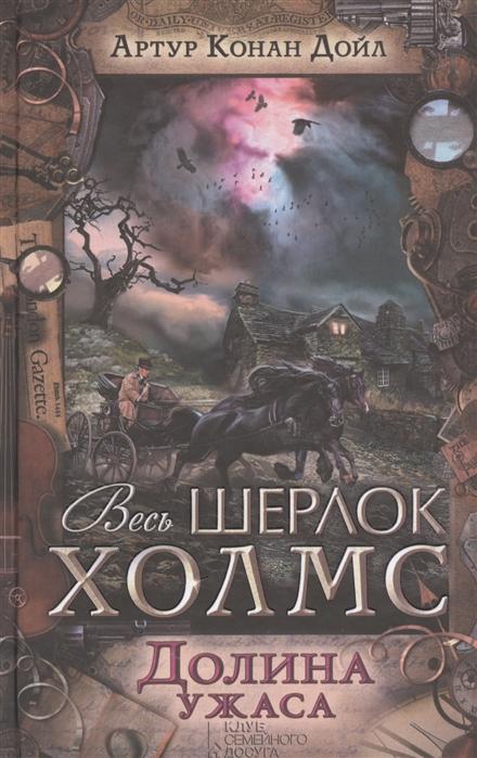 Долина ужаса Сборник