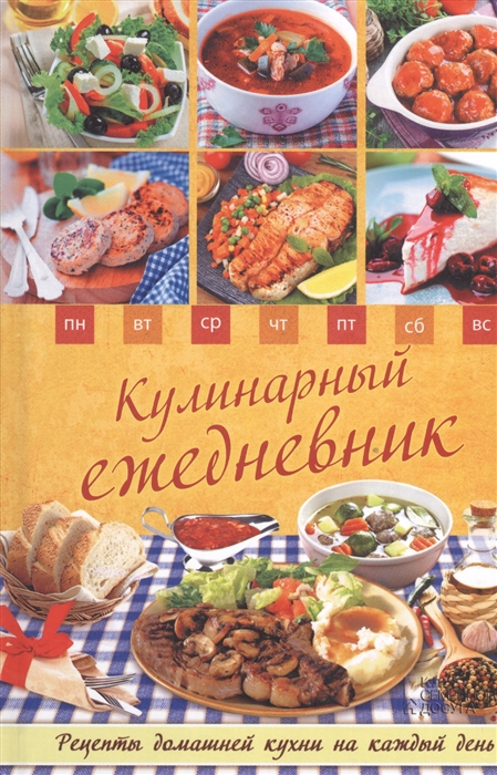 Каянович Л. (сост.) Кулинарный ежедневник Рецепты домашней кухни на каждый день стоимость
