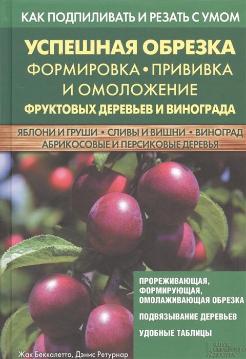Как подпиливать и резать с умом Успешная обрезка формировка прививка и омоложение фруктовых деревьев и винограда