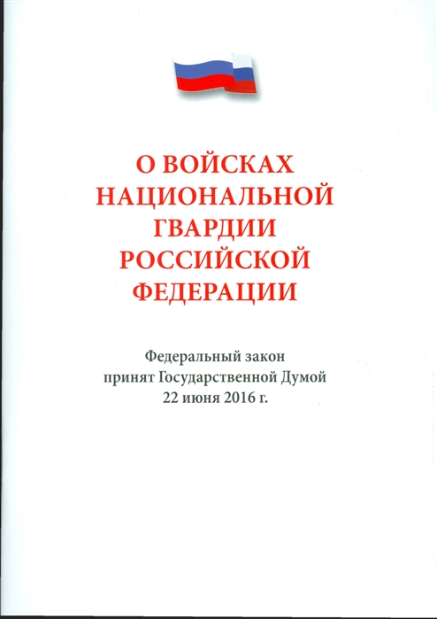 О войсках национальной гвардии Российской Федерации Федеральный закон принят Государственной Думой 22 июня 2016 г отсутствует федеральный закон о войсках национальной гвардии российской федерации текст на 2018 год