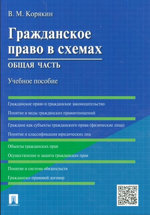 Корякин В. Гражданское право в схемах Общая часть Учебное пособие цена