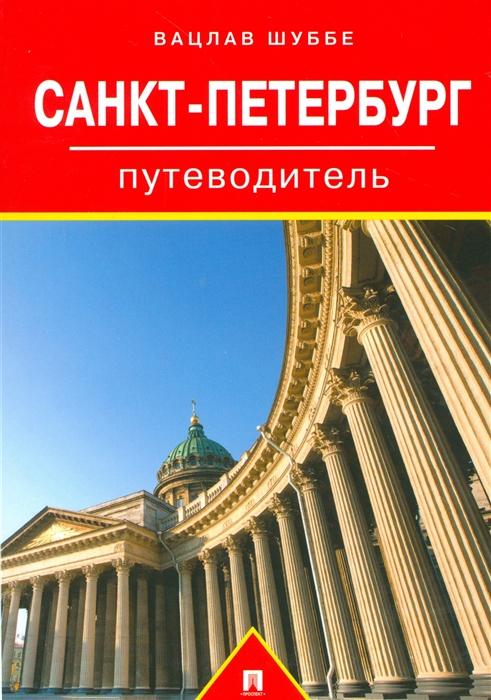 Шуббе В. Санкт-Петербург Путеводитель петербург путеводитель