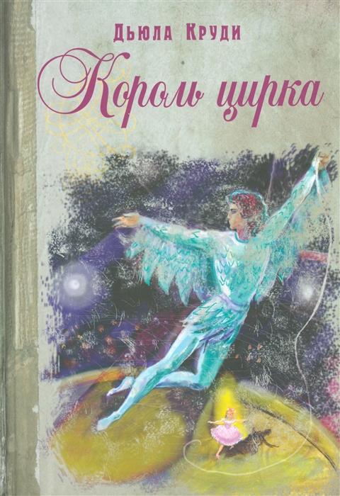 Купить Король цирка, Энас-Книга, Проза для детей. Повести, рассказы