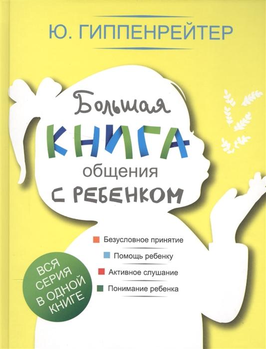 Гиппенрейтер Ю. Большая книга общения с ребенком ю гиппенрейтер большая книга общения с ребенком
