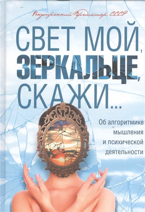 Внутренний Предиктор СССР Свет мой зеркальце скажи Об алгоритмике мышления и психической деятельности