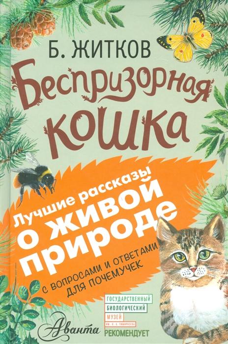 Житков Б. Беспризорная кошка Лучшие рассказы о живой природе с вопросами и ответами для почемучек цена и фото