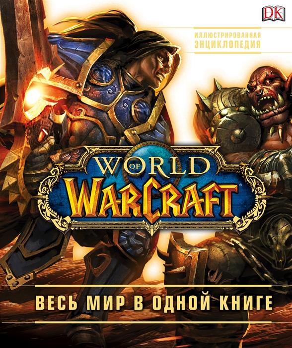 Плит К., Стикни Э. World of Warcraft Иллюстрированная энциклопедия Весь мир в одной книге кейтлин плит энн стикни world of warcraft полная иллюстрированная энциклопедия