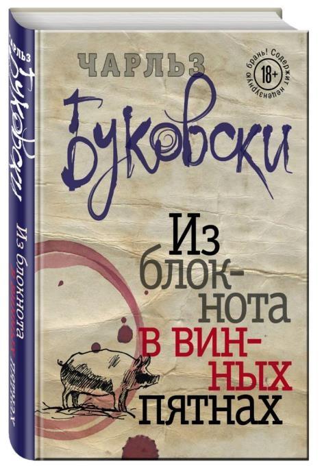 Буковски Ч. Из блокнота в винных пятнах татиана северинова изблокнота памяти