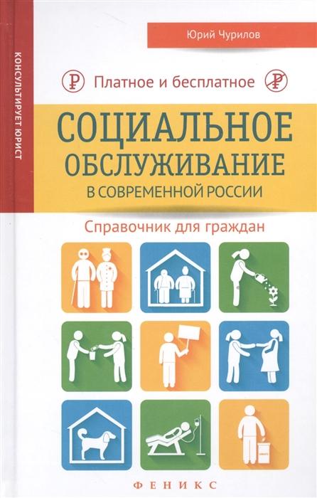 Чурилов Ю.Ю. Платное и бесплатное социальное обслуживание в современной России Справочник для граждан цены