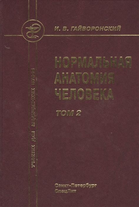 Гайворонский И. Нормальная анатомия человека Том 2