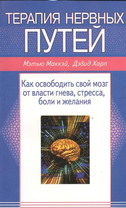 Терапия нервных путей Как освободить свой мозг от власти гнева стресса боли желания