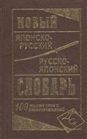 Новый японско-русский и русско-японский словарь. 100 тысяч слов и словосочетаний