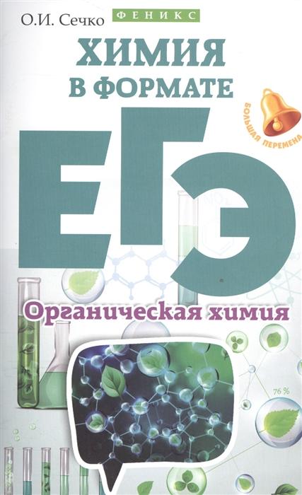 Сечко О. Химия в формате ЕГЭ Органическая химия