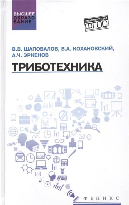 Шаповалов В., Кохановский Эркенов А. Триботехника Учебник