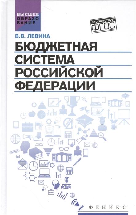Левина В. Бюджетная система Российской Федерации Учебник недорого