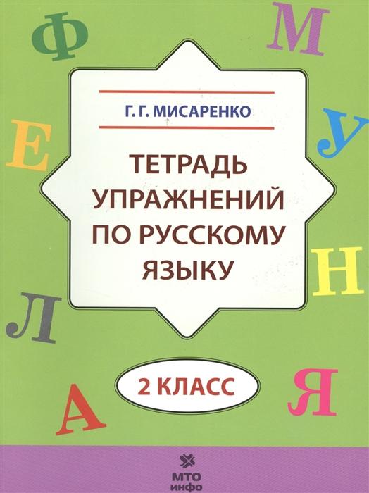 Мисаренко Г. Тетрадь упражнений по русскому языку 2 класс