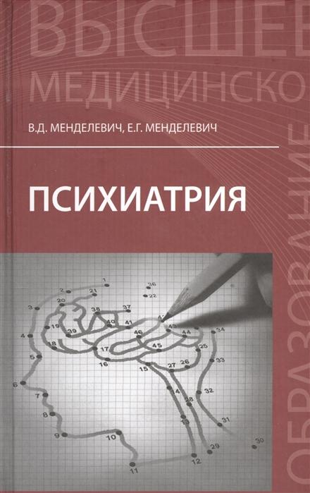 Менделевич В. Психиатрия Учебник цена в Москве и Питере