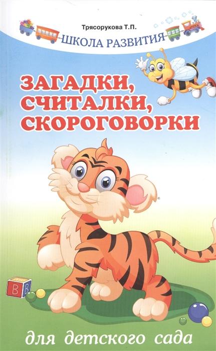 Трясорукова Т. Загадки считалки скороговорки для детского сада трясорукова т игры для дома и детского сада на снижение психоэмоц