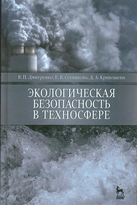 Дмитриенко В., Сотникова Е., Кривошеин Д. Экологическая безопасность в техносфере Учебное пособие цена