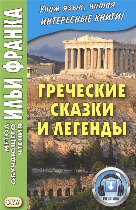 Греческие сказки и легенды эл мат на сайте