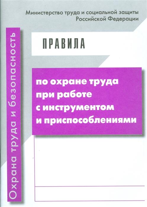 Правила по охране труда при работе с инструментом и приспособлениями правила по охране труда при работе с инструментом и приспособлениями