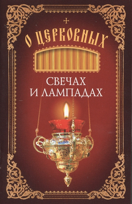 Копяткевич Т. (ред.) О церковных свечах и лампадах о церковных свечах и лампадах