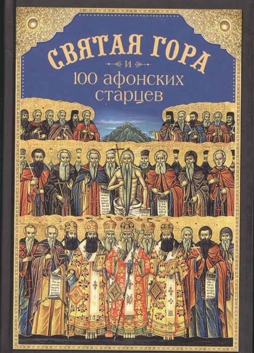 Посадский Н. (сост.) Святая Гора и 100 афонских старцев елецкая е поучения афонских старцев