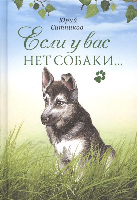 Ситников Ю. Если у вас нет собаки ситников ю три раскрытых дела isbn 9789857139842