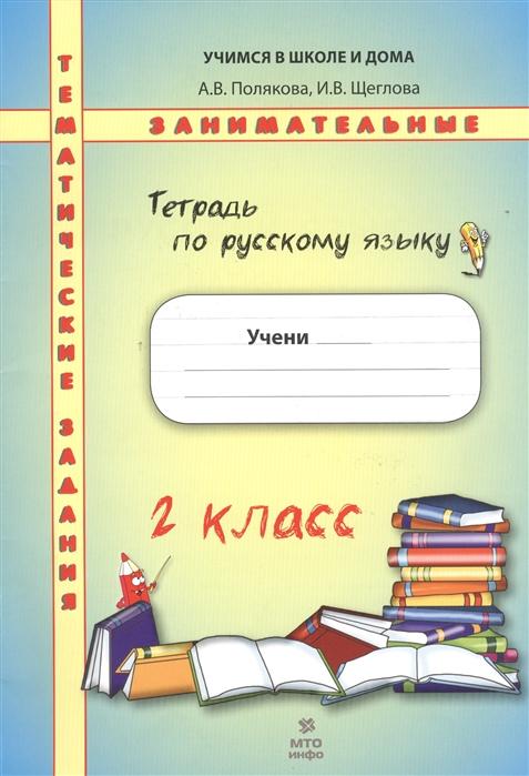 все цены на Полякова А., Щеглова И. Русский язык 2 класс Тематические занимательные задания онлайн