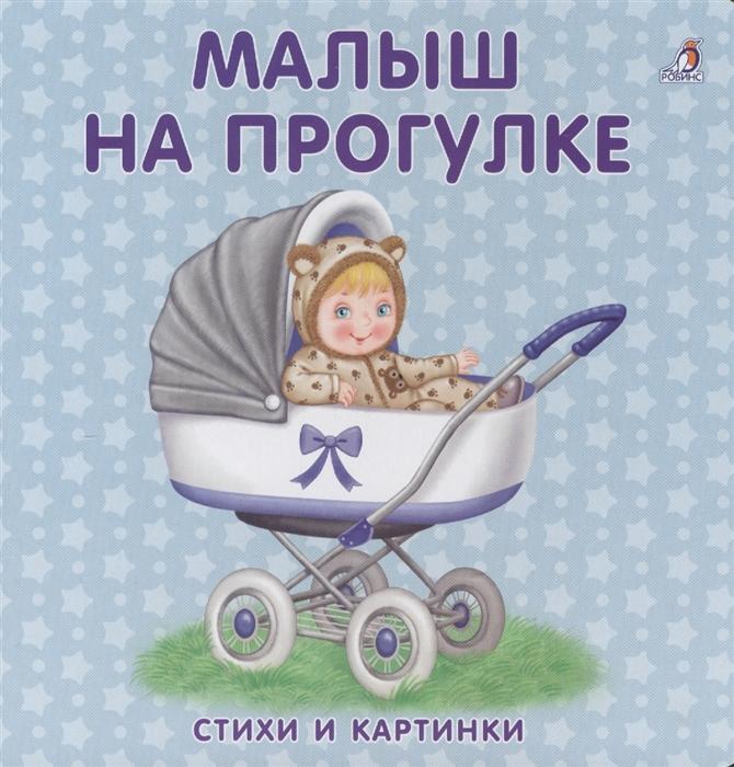 Сосновский Е. Малыш на прогулке Стихи и картинки сосновский е мои первые картинки и стихи