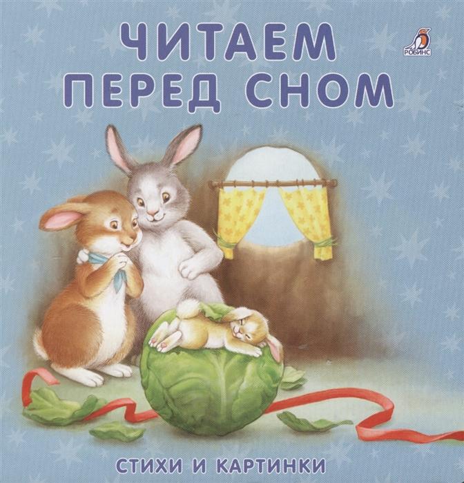 купить Сосновский Е. Читаем перед сном Стихи и картинки по цене 181 рублей