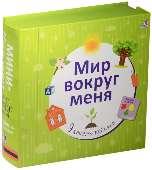 Гагарина М. (ред.) Мир вокруг меня 9 книжек-кубиков измайлова е ред мир вокруг 9 развивающих книжек кубиков