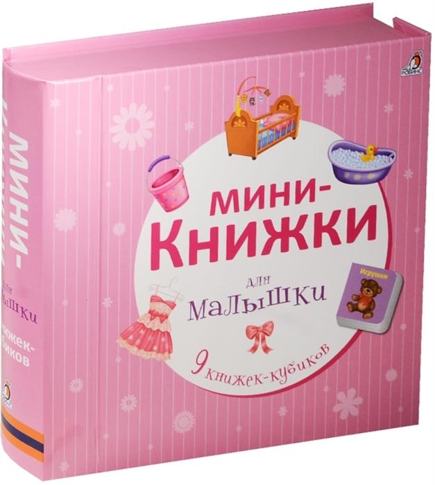 Гагарина М. (ред.) Мини-книжки для малышки 9 книжек-кубиков недорого