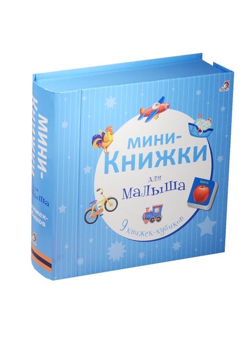 Гагарина М. (ред.) Мини-книжки для малыша 9 книжек-кубиков недорого