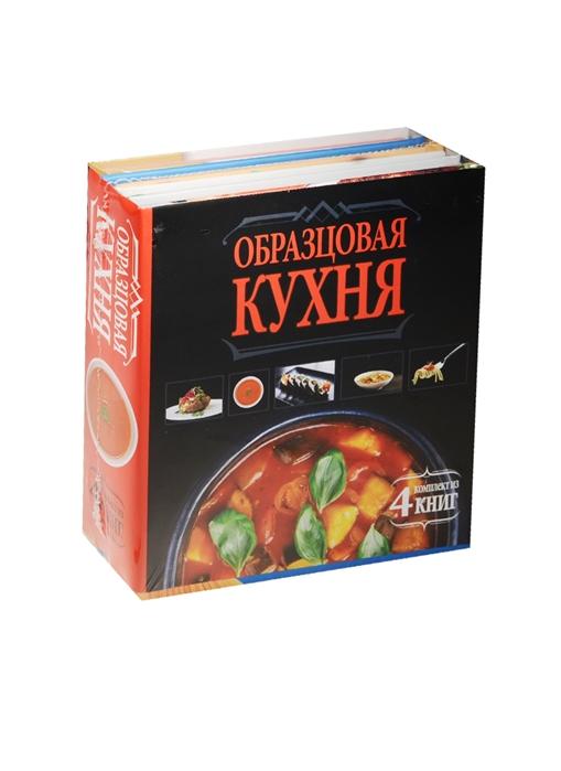 Образцовая кухня Комплект из 4 книг наша кухня комплект из 3 книг