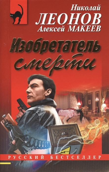 Леонов Н., Макеев А. Изобретатель смерти леонов н макеев а бандитский путеводитель