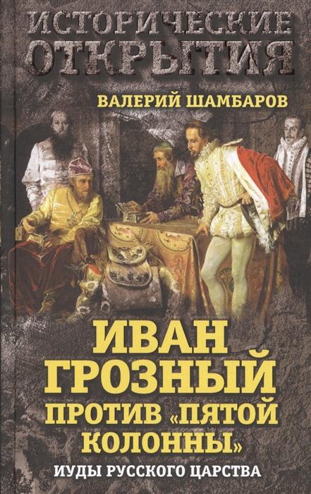 Иван Грозный против пятой колонны Иуды Русского царства