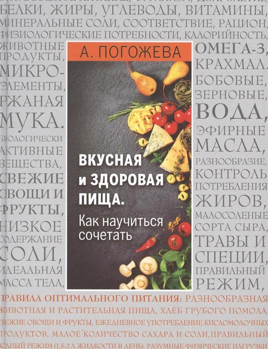 Погожева А. Вкусная и здоровая пища Как научиться сочетать памплона роджер дж здоровая пища