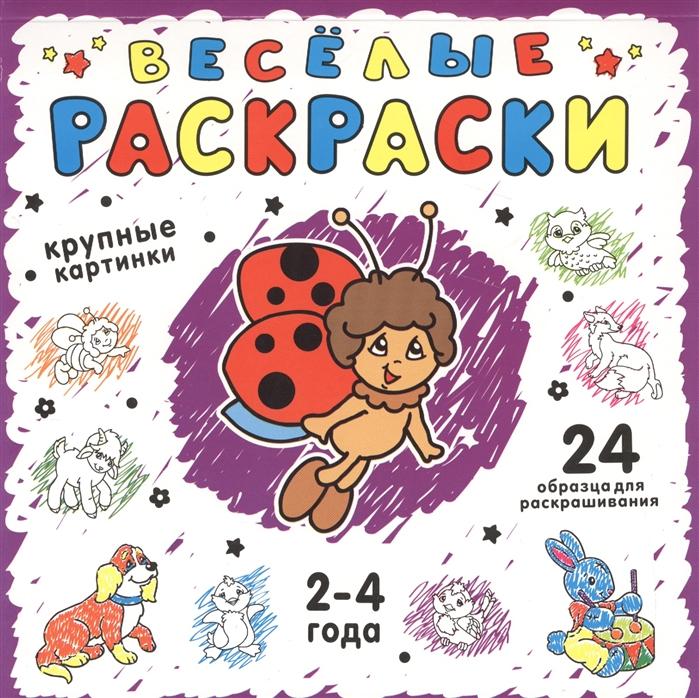 Фаенкова Е., (илл.) Веселая раскраска для самых маленьких Фиолетовая Крупные картинки 24 образца для раскрашивания 2-4 года