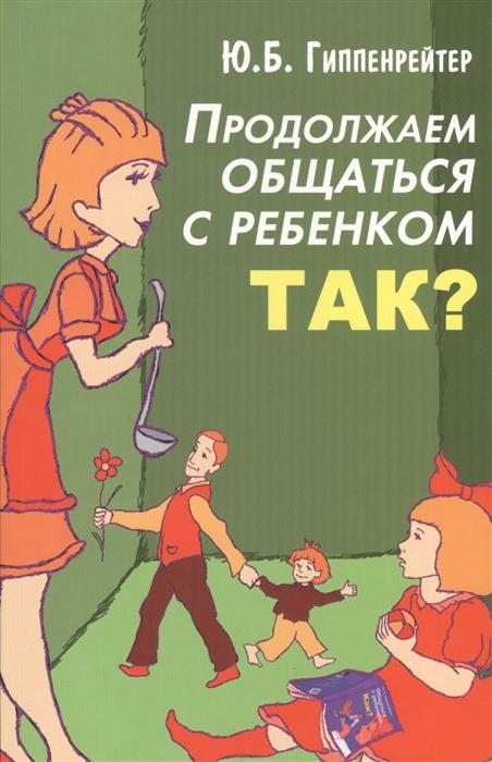 Гиппенрейтер Ю. Продолжаем общаться с ребенком Так ю гиппенрейтер большая книга общения с ребенком