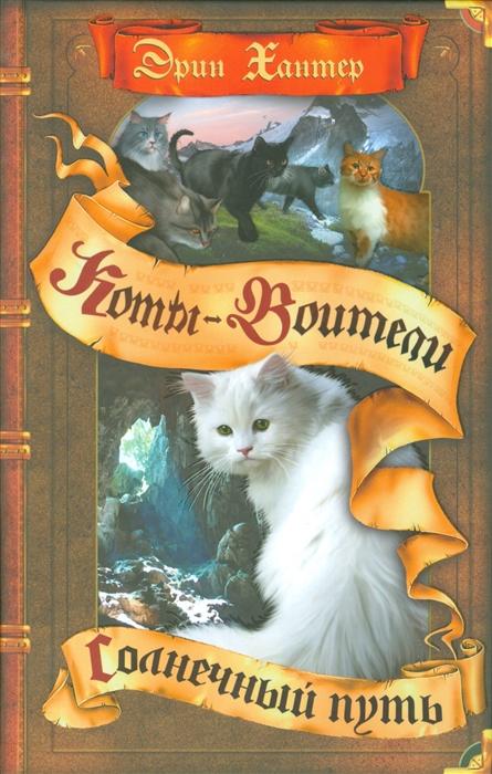 Хантер Э. Коты-воители Солнечный путь