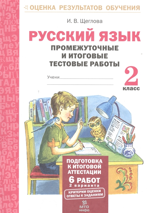 Щеглова И. Русский язык 2 класс Промежуточные и итоговые тестовые работы