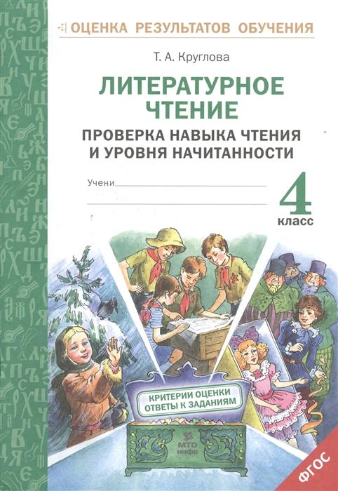 Круглова Т. Литературное чтение 4 класс Проверка навыка чтения и уровня начитанности